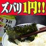 【★初めての方限定!!超破格!!なんと1円っ!!★】やめられない!とまらない!リピーターの嵐!激ウマの韓国海苔お試し販売!