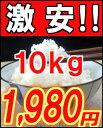 業務用だからできる低価格!!国産米が10kgでなんとっ1,980円!!!!!生活応援!お米が安いっ!