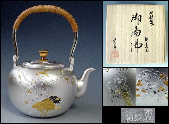 【日本製・証明書付き】栄月 純銀製湯沸 鶴と寿老 純銀保証 約0.8L yw100