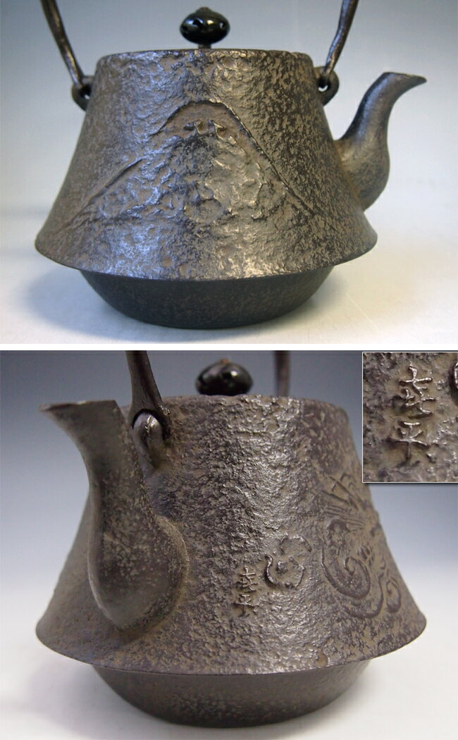 Japanese antique dragon ryu fuji art cast iron tetsubin chagama kettle teapot ebay - Cast iron teapot dragon ...