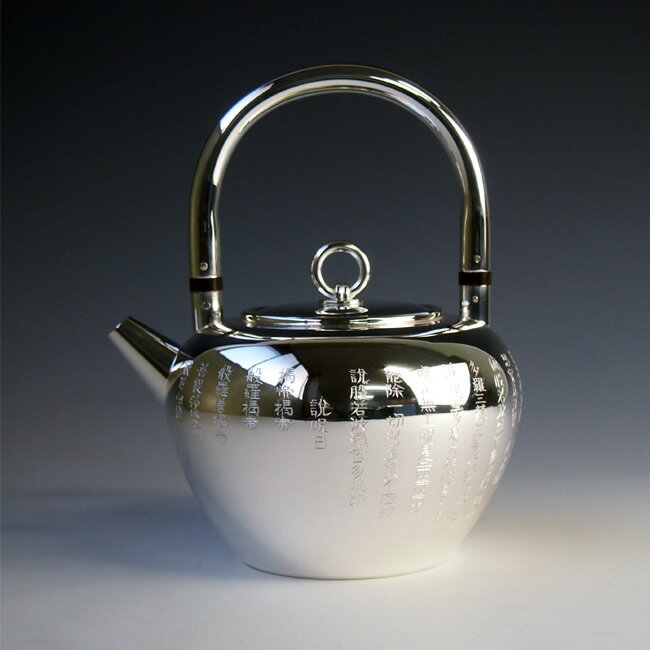 【日本製・証明書付き】純銀製 般若心経彫り湯沸 純銀保証 銀瓶 約1.1L yw110