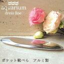 靴ベラ 携帯 高級 おしゃれなポケット靴べら「シュホーン ミニ」aquarium dress line[アクアリウム ドレスライン]
