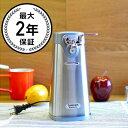 クイジナート 電動缶オープナー 缶切りCuisinart SCO-60 Deluxe Stainle