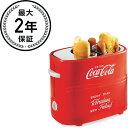 ホットドッグトースター コカ・コーラ ノスタルジア ポップアップ Nostalgia Electrics Coca Cola Series HDT600COKE Pop-Up Hot Dog Toaster 家電