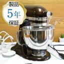 キッチンエイド スタンドミキサー アルチザン 4.8L エスプレッソ ブラウン KitchenAid Artisan 5-Quart Stand Mixers KSM150PSES Espresso【日本語説明書付】 家電