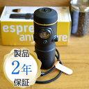 ハンドプレッソ エスプレッソマシン オートHandpresso Auto Espresso Press