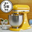 キッチンエイド スタンドミキサー ミニ 3.3L KitchenAid KSM3311X Artisan Mini Series Tilt-Head Stand Mixer【日本語説明書付】 家電