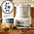 クイジナート アイスクリームメーカー ホワイト ボール1L X 2コCuisinart ICE-21 Frozen Yogurt-Ice Cream & Sorbet Maker White【smtb-k】【kb】 【RCP】