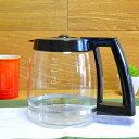 クイジナート コーヒーメーカー用 パーツ 部品 ガラスカラフェ Cuisinart DGB-500WRC DCC-1200PRC