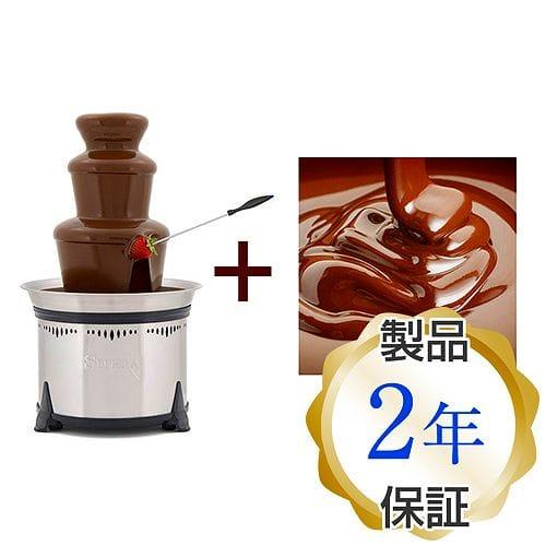 セフラ クラシック チョコレートファウンテン フォンデュ ホワイトチョコレート3kg付 ジョエル Sephra Chocolate Fountain Classic SST- CF18L 【日本語説明書付】【smtb-k】【kb】 【RCP】 【30日間返金保証】【レビューを書いて2年保証】【日本語説明書付】【送料無料】