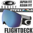 オークリー スノーゴーグル フライトデッキ アジアンフィット / ジャパンフィット OO7074-02 プリズム サファイア イリジウム / マットブラック (OAKLEY SNOW GOGGLE PRIZM FLIGHTDECK )