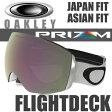 オークリー スノーゴーグル フライトデッキ アジアンフィット / ジャパンフィット OO7074-04 プリズム HI ピンク イリジウム / マットホワイト (OAKLEY SNOW GOGGLE PRIZM FLIGHTDECK )