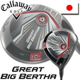 ����?���� ���졼�� �ӥå� �С��� �ɥ饤�С� BIG BERTHA �����ܥ󥷥�ե� ��CALLAWAY GREAT BIG BERTHA�� 2015 - 2016ǯ ����������