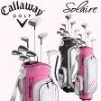 2016年 日本正規品 キャロウェイゴルフ ソレイル SOLAIRE レディース ゴルフクラブ 8本 セット キャディバッグ付き (W#1、W#5、6H、I#7、I#9、PW、SW、PUTTER) / セットクラブ