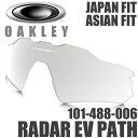 オークリー レーダー EV パス 交換 レンズ 101-488-006 / アジアフィット ジャパンフィット / クリア レンズ / OAKLEY RADAR EV PATH 【交換レンズ】