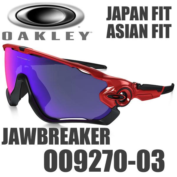 オークリー ジョウブレイカー サングラス OO9270-03 アジアンフィット ジャパンフィット OAKLEY JAW BREAKER USAモデル ポジティブ レッド イリジウム / レッド ライン