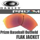 オークリー プリズム フィールド 外野手 フラック ジャケット 交換 レンズ 101-105-003 OAKLEY PRIZM FIELD FLAK JACKET REPLACEMENT L..