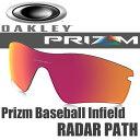 オークリー プリズム ベースボール インフィールド 内野手 レーダー パス 交換 レンズ 101-114-002 OAKLEY PRIZM BASEBALL I...