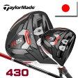 【訳有り商品 / レンチ無し】 2015年 テーラーメイド R15 430 ドライバー TM1-115 シャフト 日本 正規品