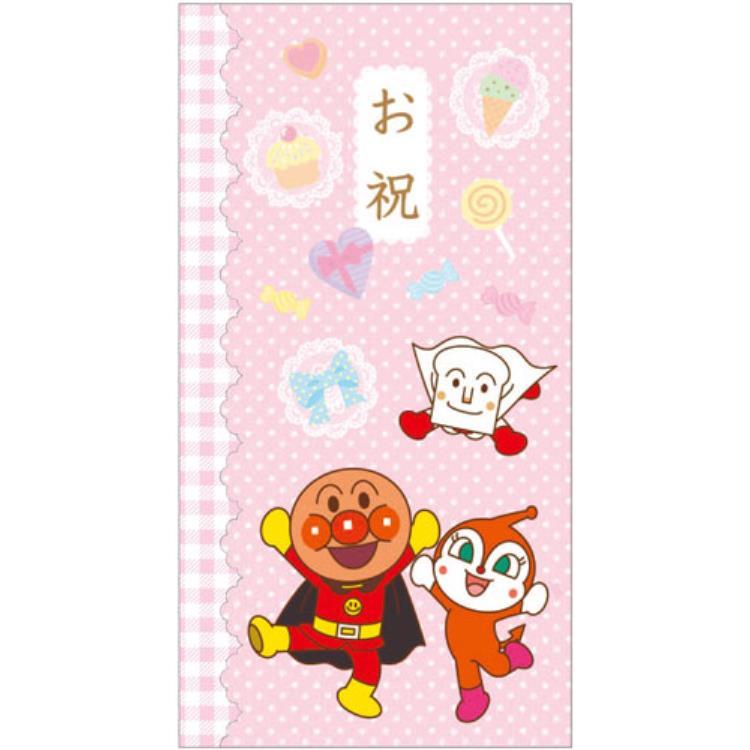 【アンパンマン】お祝袋(お祝桃色)