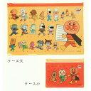 【アンパンマン】スライダーケースセット(アンパンマン)★スマイルプラス★