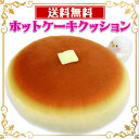【送料無料】【カナヘイ】●ピスケ ホットケーキクッション