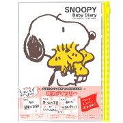【スヌーピー】育児ダイアリーA5(ホワイト)★ベビー用品★