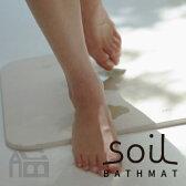 SOIL BATH MAT light ソイル バスマット ライト [ 珪藻土/調湿 ]