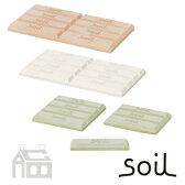 【メール便発送alp】SOIL DRYING BLOCK mini ソイル ドライングブロック ミニ 珪藻土 乾燥剤 吸湿性 自然素材