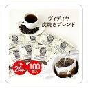 ショッピングドリップコーヒー 【送料半額!炭焼きコーヒー 】土佐備長炭で丹念に煎り上げた、苦味とコクのヴィディヤ 炭焼きブレンド10g×100個 1kg 100杯 ドリップバッグコーヒー コーヒー 珈琲 ドリップコーヒー 炭焼きコーヒー VidyaCoffee 大容量