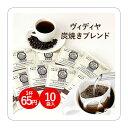 ショッピングドリップコーヒー 【 炭焼きコーヒー 】土佐備長炭で丹念に煎り上げた、苦味とコクのヴィディヤ 炭焼きブレンド10g×10個 100g 10杯 ドリップバッグコーヒー コーヒー 珈琲 ドリップコーヒー 炭焼きコーヒー VidyaCoffee