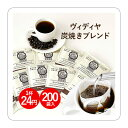 ショッピングドリップコーヒー 【 送料無料 】土佐備長炭で丹念に煎り上げた、苦味とコクのヴィディヤ 炭焼きブレンド10g×200袋 2kg 200杯 ドリップバッグコーヒー コーヒー 珈琲 ドリップコーヒー 炭焼きコーヒー VidyaCoffee 大容量