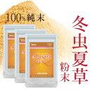 冬虫夏草 粉末 お得な3袋(10%OFF) 100%添加物なし 無農薬