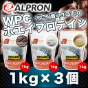[送料無料] アルプロン WPC ホエイプロテイン 3個セッ...