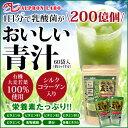 【赤字セール★半額】青汁1杯に乳酸菌100億個!有機大麦若葉100%使用 おいしい青汁!