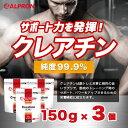 【3個セット】アルプロン クレアチン 150g   正規品 ALPRON パウダー アミノ酸 サプリ...