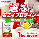 アルプロン WPCホエイプロテイン100 選べるフレーバー 1kg 約50食 ( チョコ ストロベリー カフェオレ バナナ ベリーベリー キャラメル ココア ブルーベリーヨーグルト 抹茶 )