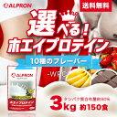 [送料無料] アルプロン WPCホエイプロテイン100 選べるフレーバー 3kg ( チョコ ストロ...