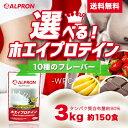 [大感謝祭★期間中30%OFF]アルプロン WPCホエイプロ...