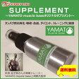 【送料無料】アルカリ活性酵素水 YAMATO SUPER SUPPLEMENT【30ml】【活性酵素 大豆レシチン イノシトール リノール酸 リノレン酸】