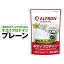 アルプロン WPCホエイプロテイン100 無添加 プレーン 1kg