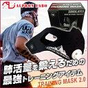 トレーニングマスク2.0【送料無料】【低酸素マスク 高地トレーニング 肺活量 トレーニングマスク マスク スポーツマスク】