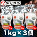 【決算セール★10%OFF】【送料無料】アルプロン WPC約80%ホエイプロテイン【プレーン味 1kg×3個】【アミノ酸スコア1…