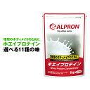 [送料無料] アルプロン WPC ホエイプロテイン 選べる12種の味 3kg 約150食 ( チョコチップミルクココア チョコ ストロベリー カフェオレ バナナ ベリーベリー キャラメル ココア 抹茶 プレーン )