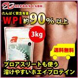 【プロテイン】【ホエイプロテイン】【たんぱく質含有量約96%WPI】筋トレ・筋力増強・体作りの強い味方。アルプロントップアスリートホエイプロテイン100の3kg。プロテインタンパク