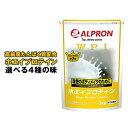 [送料無料] アルプロン WPIホエイプロテイン100 WPI 3kg 約150食 選べるフレーバー...