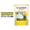 アルプロン WPI ホエイ プロテイン レモンヨーグルト 風味 3kg 約150食分 ホエイプロテイン ダイエット 筋トレ トレーニング 筋肉 部活 減量 学生[送料無料]