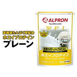 【 送料無料 】 アルプロン WPI ホエイ プロテイン プレーン 3kg 約150食分 <strong>ホエイプロテイン</strong> ダイエット 筋トレ トレーニング 筋肉 部活 減量 学生
