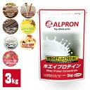 アルプロン WPC ホエイプロテイン 選べる味 3kg 約150食 ( チョコチップミルクココア チョコ ストロベリー カフェオレ バナナ キャラメル プレーン )[送料無料]