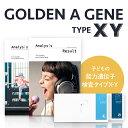 子どもの能力遺伝子検査キットXタイプ(学習、身体、感性)&Yタイプ(センス)セット 遺伝子解析 こども 子供 ジュニア キッズ